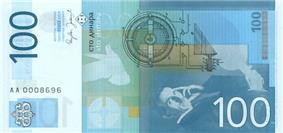 100 dinara reverse