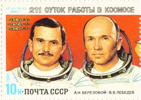USSR Stamp 1983 Soyuz T-5 Salyut7 Soyuz T-7 Cosmonauts