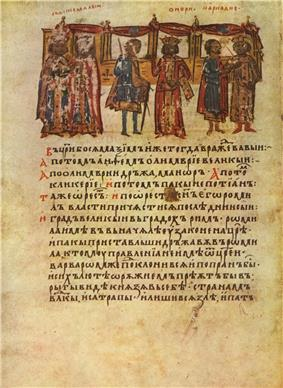 A page from a medieval manuscript