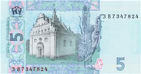 5 hryven' reverse