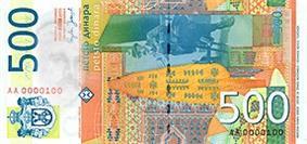 500 dinara reverse