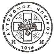 Seal of the Autonomous State of Northern Epirus