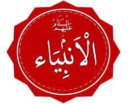 Anbiya