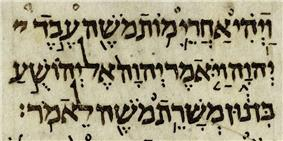 Joshua 1:1 as recorded in the Aleppo Codex