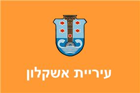 Flag of Ashkelon