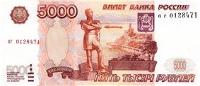 Monument to Muravyov on 5000 ruble banknote
