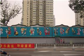 A wall painting in Beijing depicting 56 ethnic groups in China