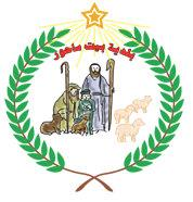 Official logo of Beit Sahour