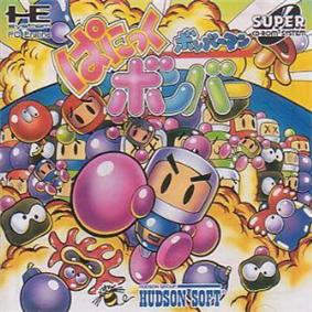 Front cover of Bomberman: Panic Bomber (TurboGrafx-CD version).