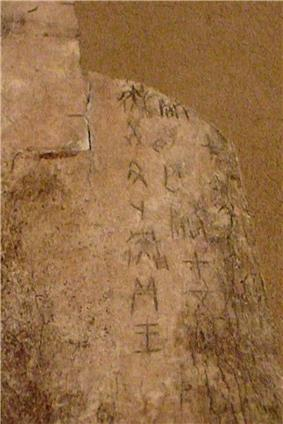 CMOC Treasures of Ancient China exhibit - oracle bone inscription.jpg