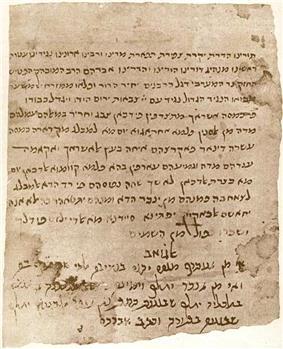 Abraham ben Maimonides letter, Cairo Genizah
