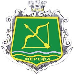 Coat of arms of Merefa