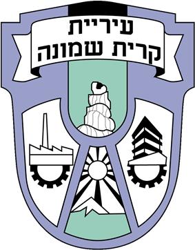 Official logo of Kiryat Shmona