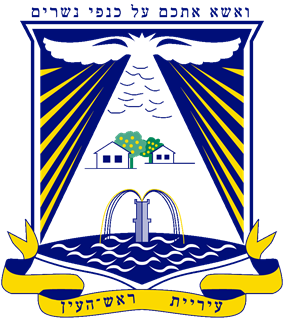 Official logo of Rosh HaAyin