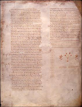 Folio 41v from the Codex Alexandrinus contains the end of the Gospel of Luke with the decorative tailpiece found at the end of each book
