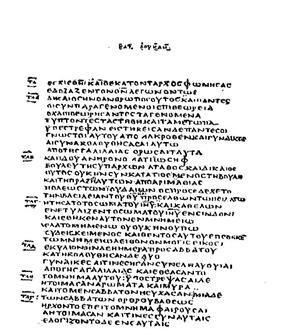 A sample of the Greek text from the Codex Bezae