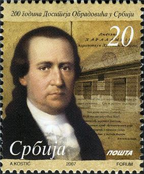 Dositej Obradović on a 2007 Serbian stamp