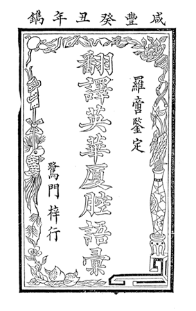 Frontispiece of the Anglo Chinese Manual