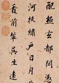 Manuscript with three vertical lines of Chinese characters and the calligrapher's seal