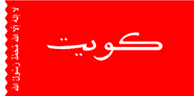 Flag of Kuwait 1956-1961 For maritime use style 1.png