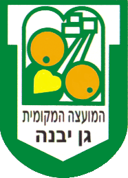 Official logo of Gan Yavne