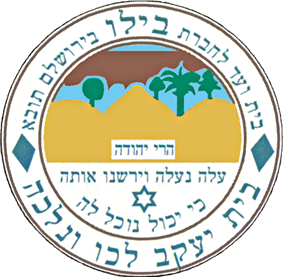 Official logo of Gedera