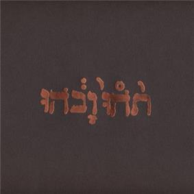 A brown digipack cover to a Compact Disc with gold foil reading