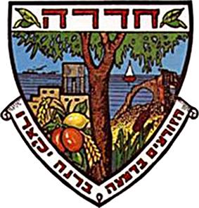 Official logo of Hadera