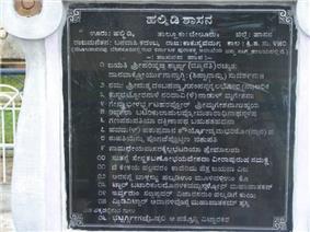 Halmidi Inscription replica