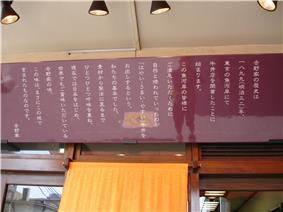Historyboard, The headstore of YOSHINOYA, TSUKIJI.JPG