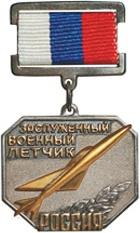 Honoured Military Pilot Of The Russian Federation