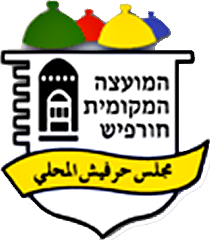 Official logo of Hurfeish