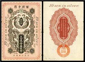 Japanese military currency Siege of Tsingtao10 sen (1914)