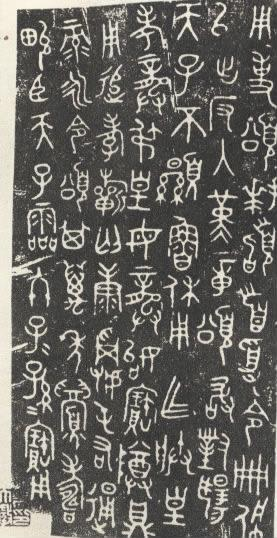 Rubbing of a bronze inscription; the characters are partially simplified from pictorial forms