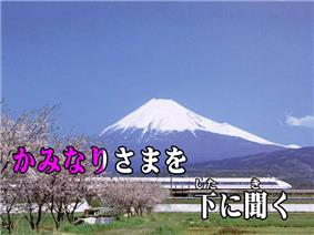 Over a background image of Mount Fuji and a Shinkansen train two lines of Japanese text. The first half of the first line is colored red-violet, the rest white. The text reads