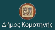 Official seal of Komotini