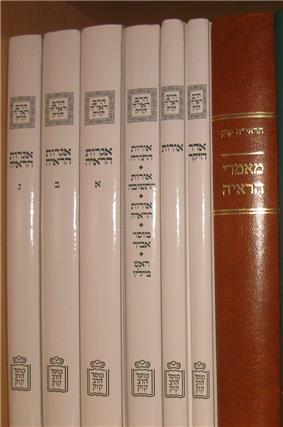 Works of Abraham Isaac Kook