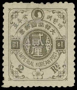 Korea 1900 stamp - 2 ri.jpg