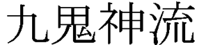The original Kanji for the name. Notice that the Chinese character 鬼 (oni-demon) replaces the older kokuji character. The