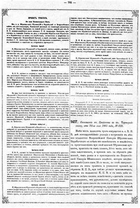 Kurekchay Treaty between Russian Empire and Karabakh Khanate.