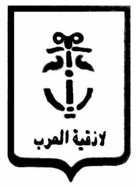 Official seal of Latakia