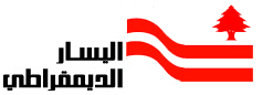 A logo adorned with a red cedar tree over two red bands on the right hand side with Arabic text on the left