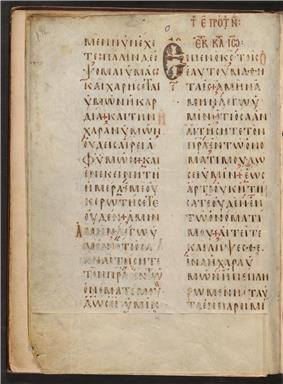 Lectionary 296 f.6v.JPG