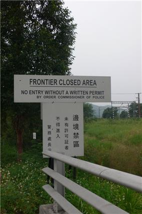 Lo Wu Restricted Area Sign.JPG