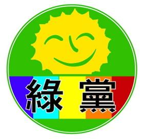 The emblem of Green Party Taiwan since 2008