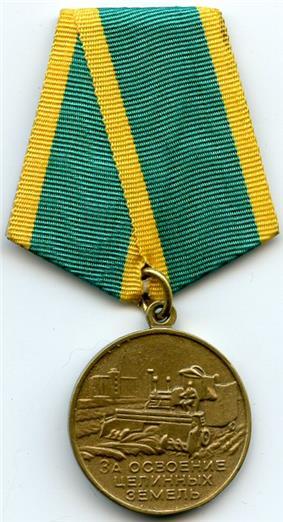 Medal of the Development of Virgin Lands