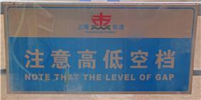 A light-colored sign with Chinese characters and