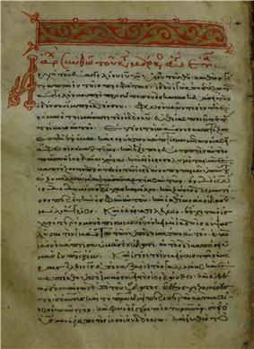 The first page of Mark