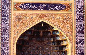 Mohammad Bagher Khansari Seminary.JPG