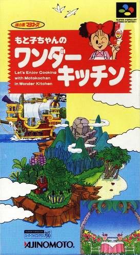 Motoko-chan no Wonder Kitchen
